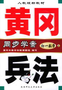 黄冈兵法·初一数学(上)