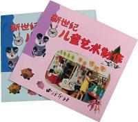 新世纪儿童艺术制作(共2册)