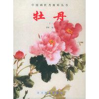 牡丹(上)——中国画牡丹画库丛书