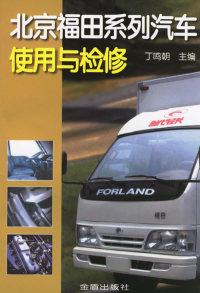 北京福田系列汽车使用与检修