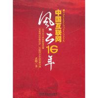 中国互联网风云16年(互联网大腕云集,财富神话缔造者的豪门盛宴……)