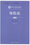 保险法-第五版