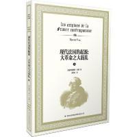 现代法国的起源:大革命之大混乱-II
