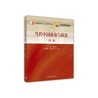 当代中国政府与政治-(第三版)