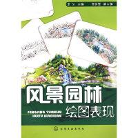 风景园林绘图表现