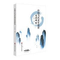 中国当代老年教育发展研究(夯实老年教育发展的内在要素,营造老年教育发展的良好外部环境)