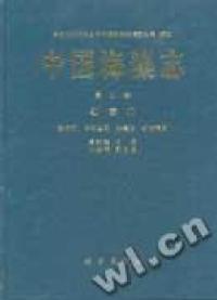 中国海藻志 第二卷 红藻门 第五册 伊谷藻目 杉藻目 红皮藻目