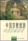 中国宗教旅游学