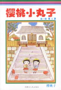樱桃小丸子(第一辑)(5)--卡通版(特价书)