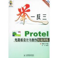 举一反三——Protel电路板设计与制作实战训练(附多媒体教学光盘一张)