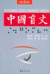 中国盲文(第二版)