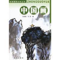 中国画——绘画提高训练丛书