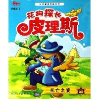 花狗探长皮理斯(死亡之宴)/科学童话侦探系列(科学童话侦探系列)