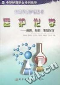 医护化学:普通、有机、生物化学