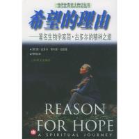 希望的理由——著名生物学家简·古多尔的精神之旅