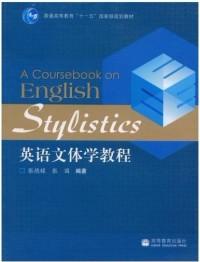英语文体学教程