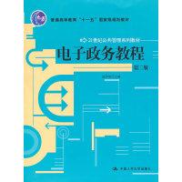 电子政务教程(第二版)