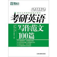 2012考研英语写作范文100篇