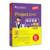 Project 2010項目管理從入門到精通