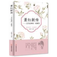 萧红新传:文学洛神的一世飘零 繁华落尽,红颜留香
