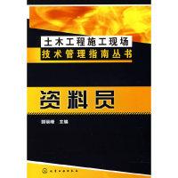 土木工程施工现场技术管理指南丛书--资料员