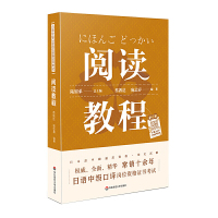 日语中级口译岗位资格证书考试·阅读教程(上海紧缺人才培训工程教学系列丛书,常销十余年)