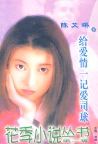 花季小说丛书076:给爱情一记爱司球