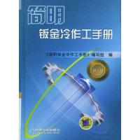 简明钣金冷作工手册(第2版)