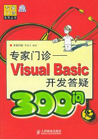 专家门诊 Visual Basic开发答疑300问(附CD—ROM光盘一张)
