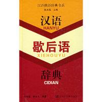 汉语歇后语辞典——汉语熟语辞典书系
