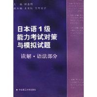 日本语1级能力考试对策与摸拟试