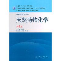 天然药物化学(第6版)