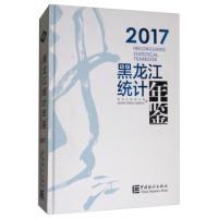 黑龙江统计年鉴(2017 附光盘)