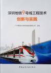 深圳地铁9号线工程技术创新与实践