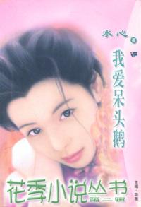 花季小说丛书075:我爱呆头鹅