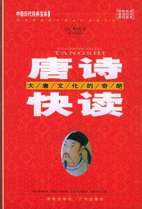 唐诗快读:大唐文化的奇葩——中国历代经典宝库