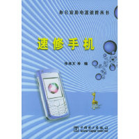 速修手机——办公家用电器速修丛书