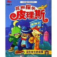 花狗探长皮理斯(深夜发生的奇案)/科学童话侦探系列(科学童话侦探系列)