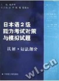 日本语2级能力考试对策与摸拟试题