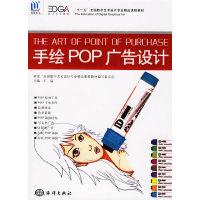 手绘POP广告设计