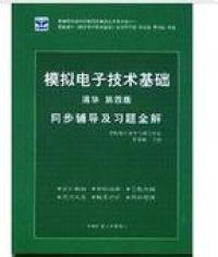 模拟电子技术基础(第四版) 同步辅导及习题全解