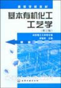 基本有机化工工艺学(修订版)