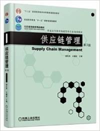 供应链管理(第3版)
