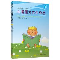 儿童西方文化导读(I)