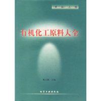 有机化工原料大全(第二版)(上卷)