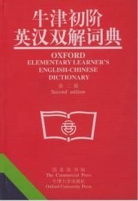 牛津初阶英汉双解词典(第二版)(内容一致,印次、封面或原价不同,统一售价,随机发货)