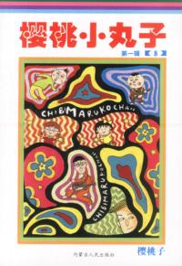 樱桃小丸子(第一辑)(8)--卡通版(特价书)