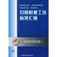 中国机械工业标准汇编(滚动轴承用材料和热处理卷下)