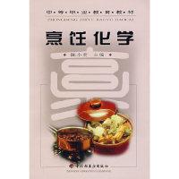 烹饪化学/中等职业教育教材