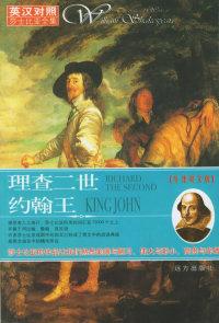 理查二世 约翰王/莎士比亚全集(英汉对照)